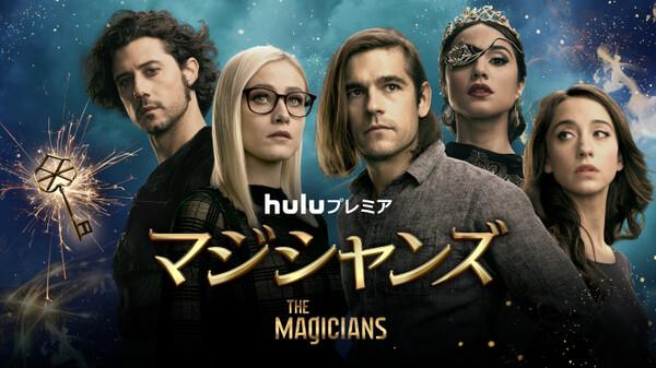 『マジシャンズ』シーズン4