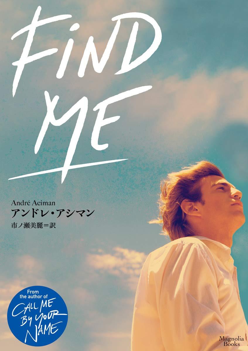 『Find Me』
