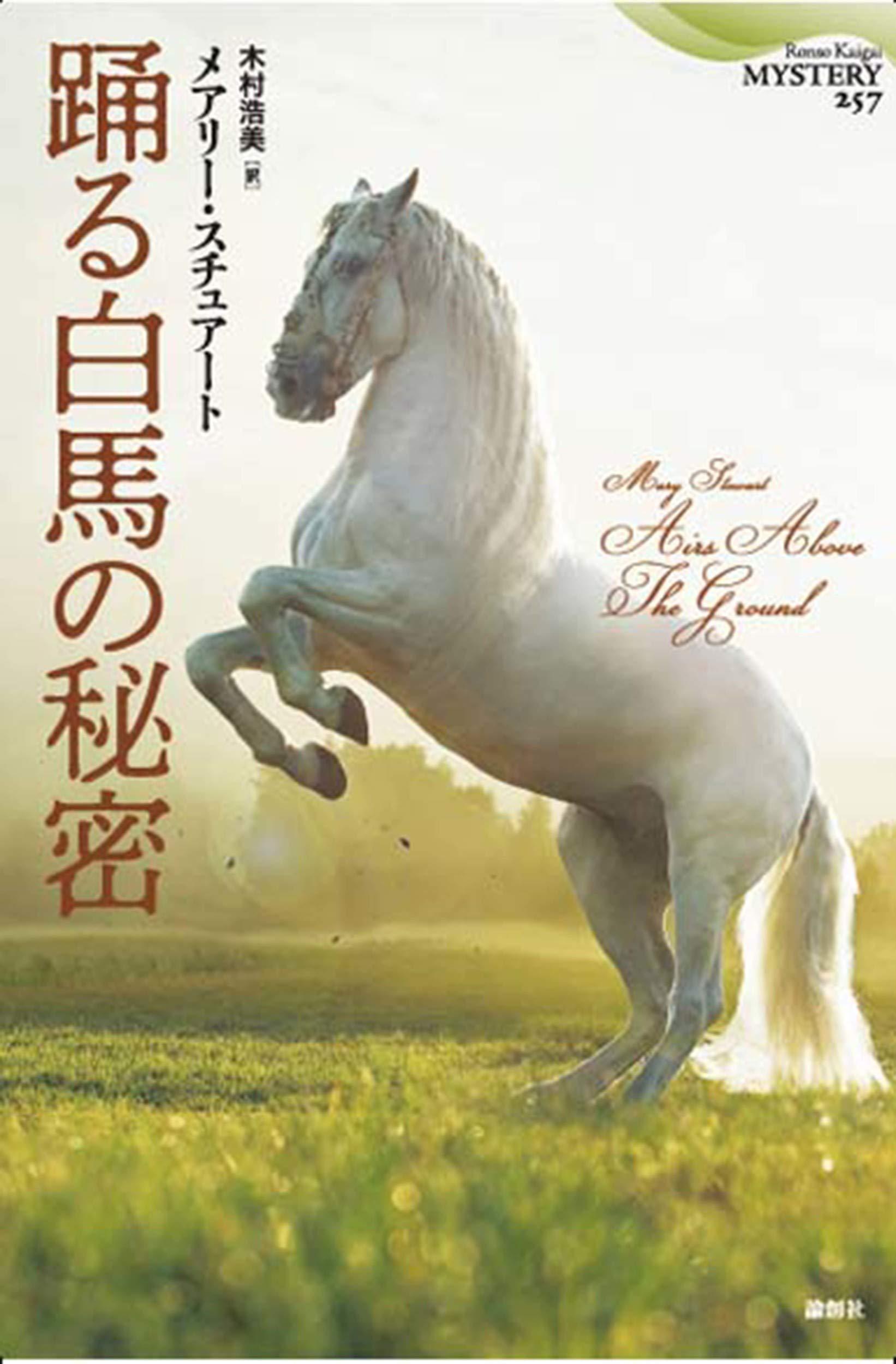 『踊る白馬の秘密』