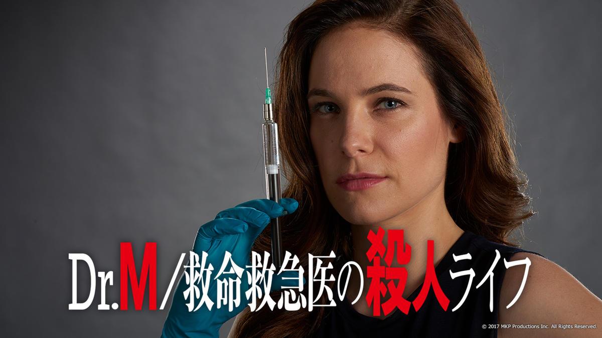 『Dr.M/救命救急医の殺人ライフ』シーズン2