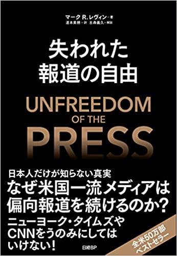『失われた報道の自由』