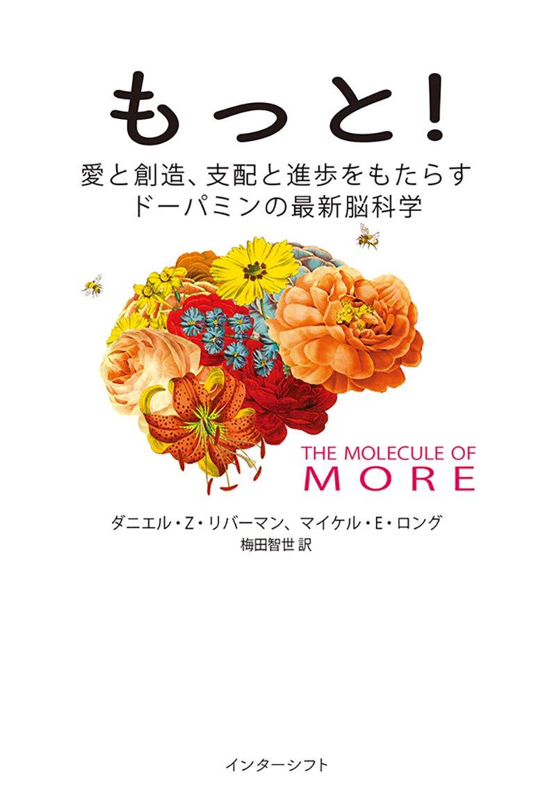 『もっと!:愛と創造、支配と進歩をもたらすドーパミンの最新脳科学』