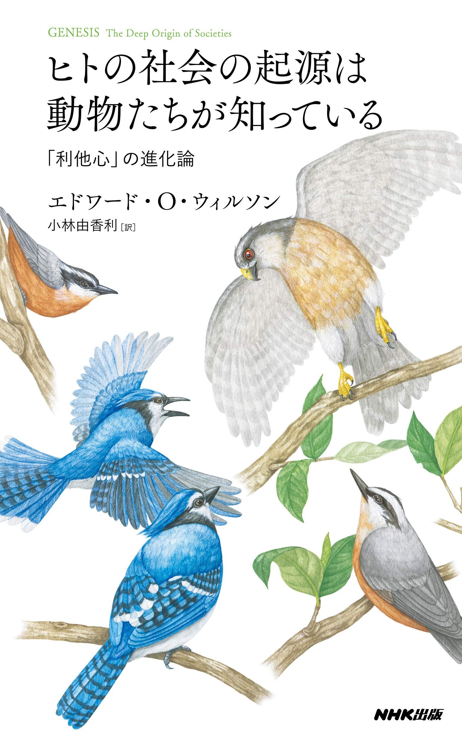 『ヒトの社会の起源は動物たちが知っている』