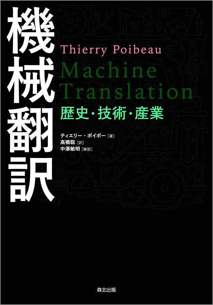 『機械翻訳:歴史・技術・産業』