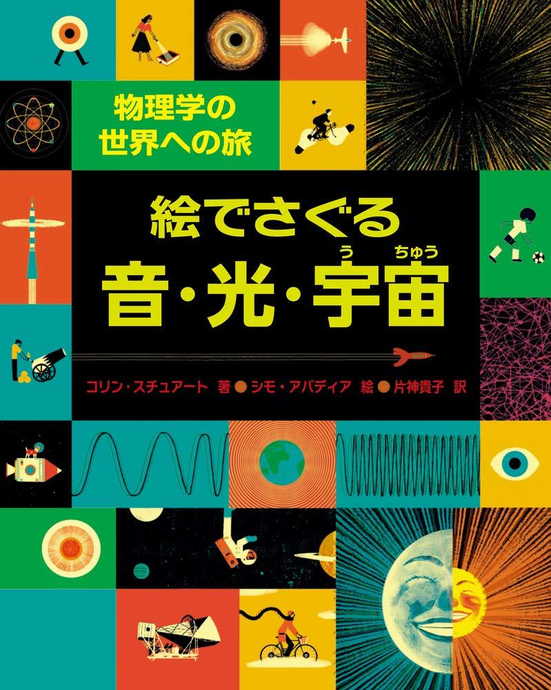 『絵でさぐる音・光・宇宙 物理学の世界への旅』