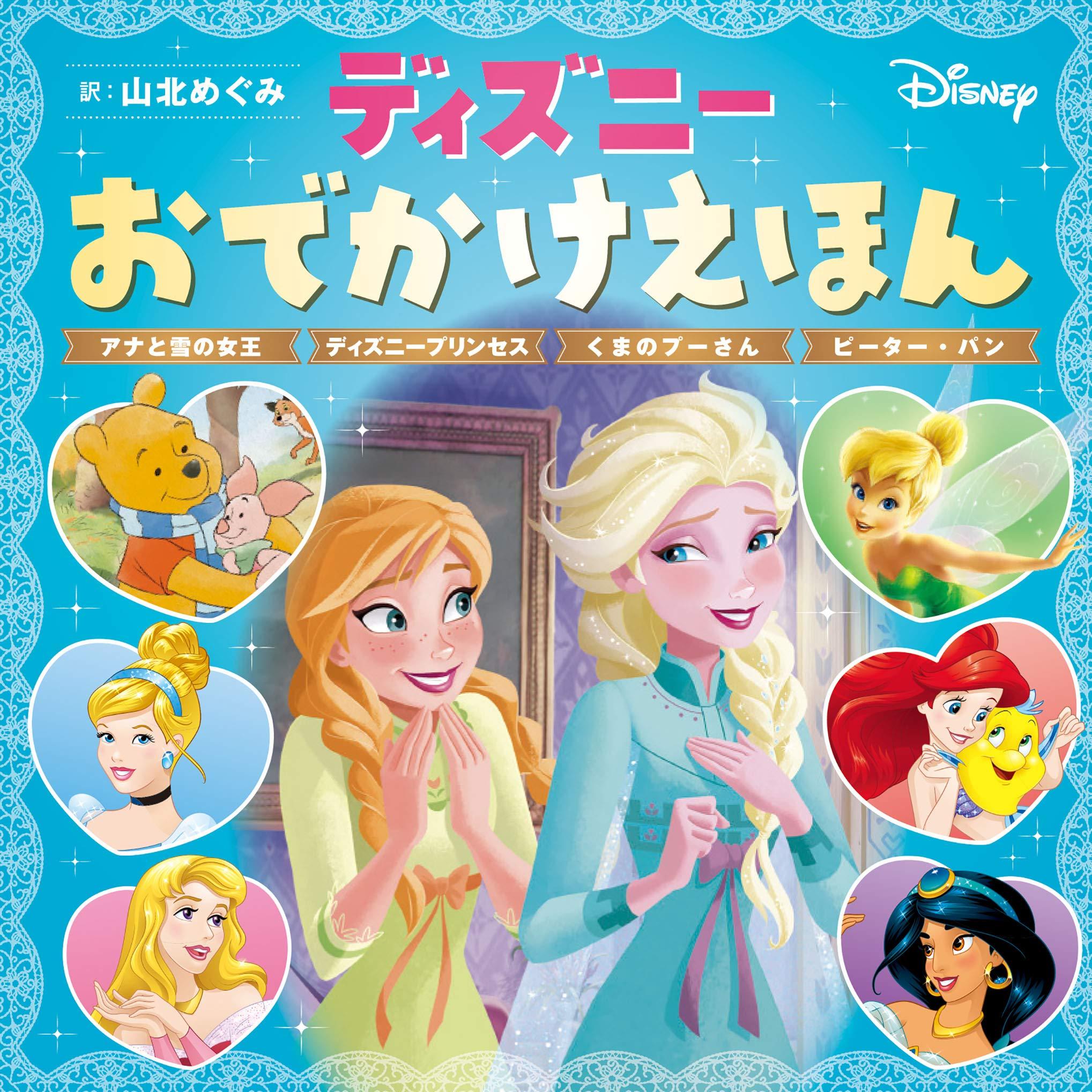 『ディズニーおでかけえほん アナと雪の女王 ディズニープリンセス くまのプーさん ピーター・パン』