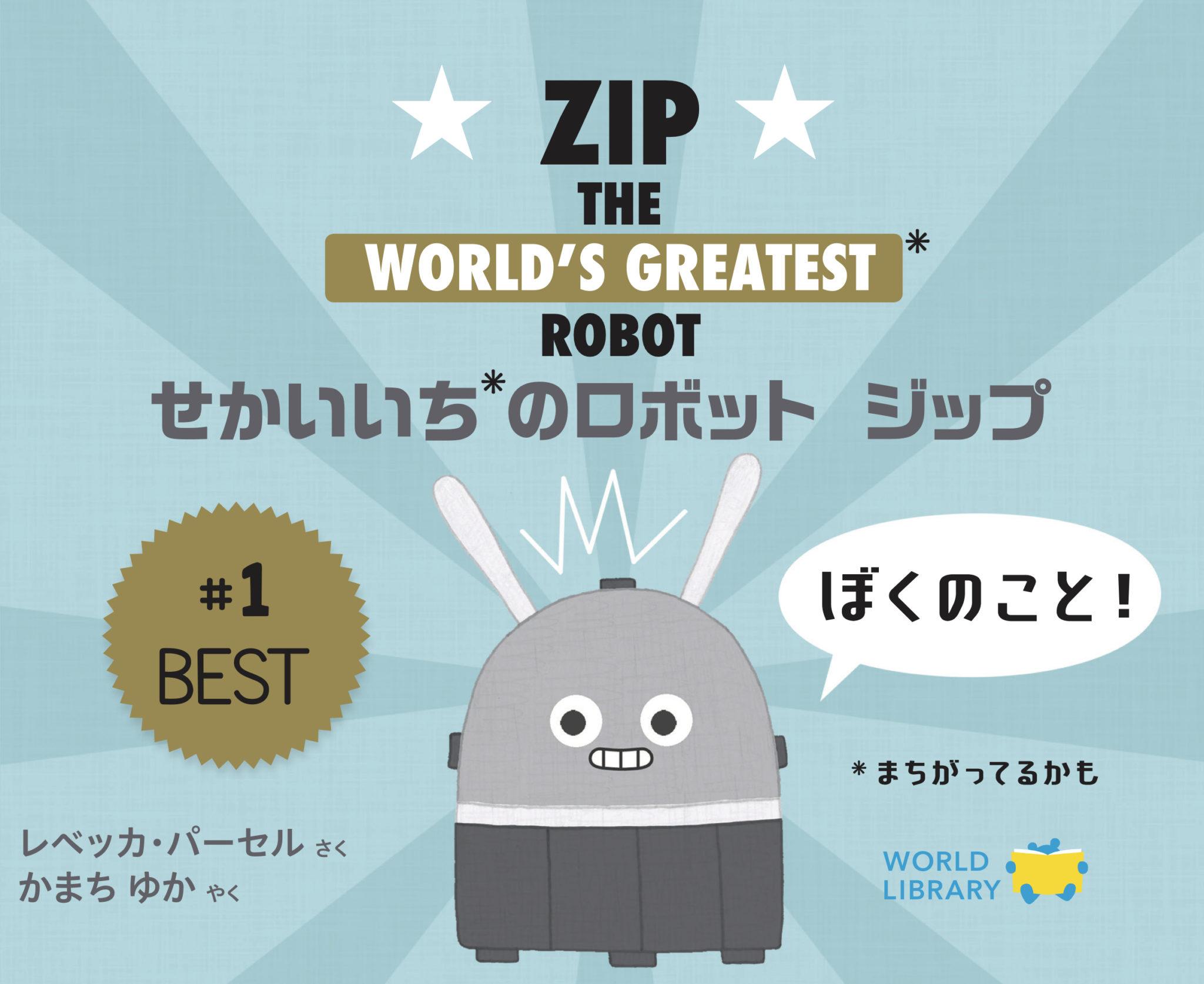 『せかいいちのロボット ジップ』