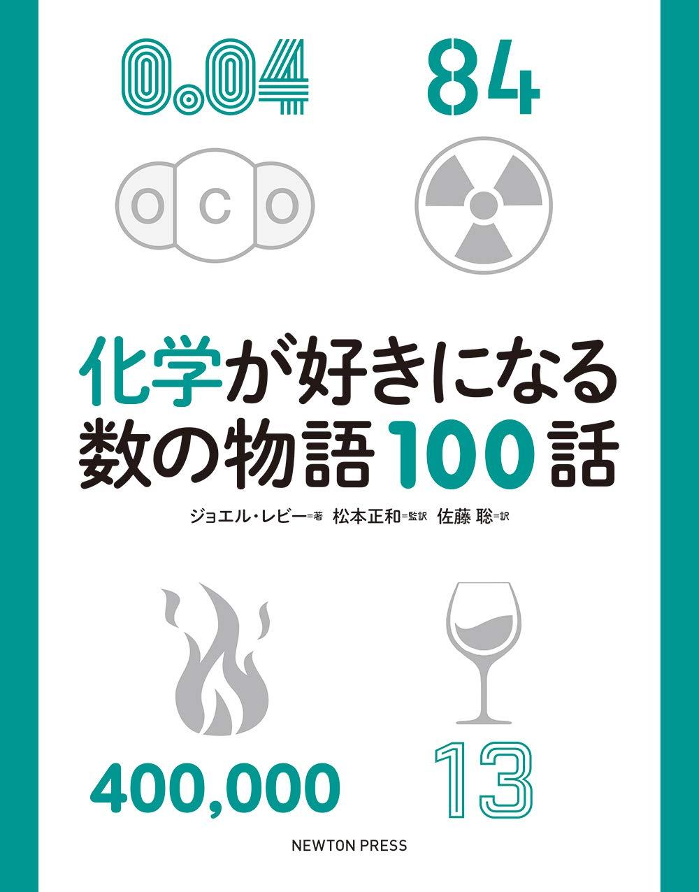 『化学が好きになる数の物語100話』