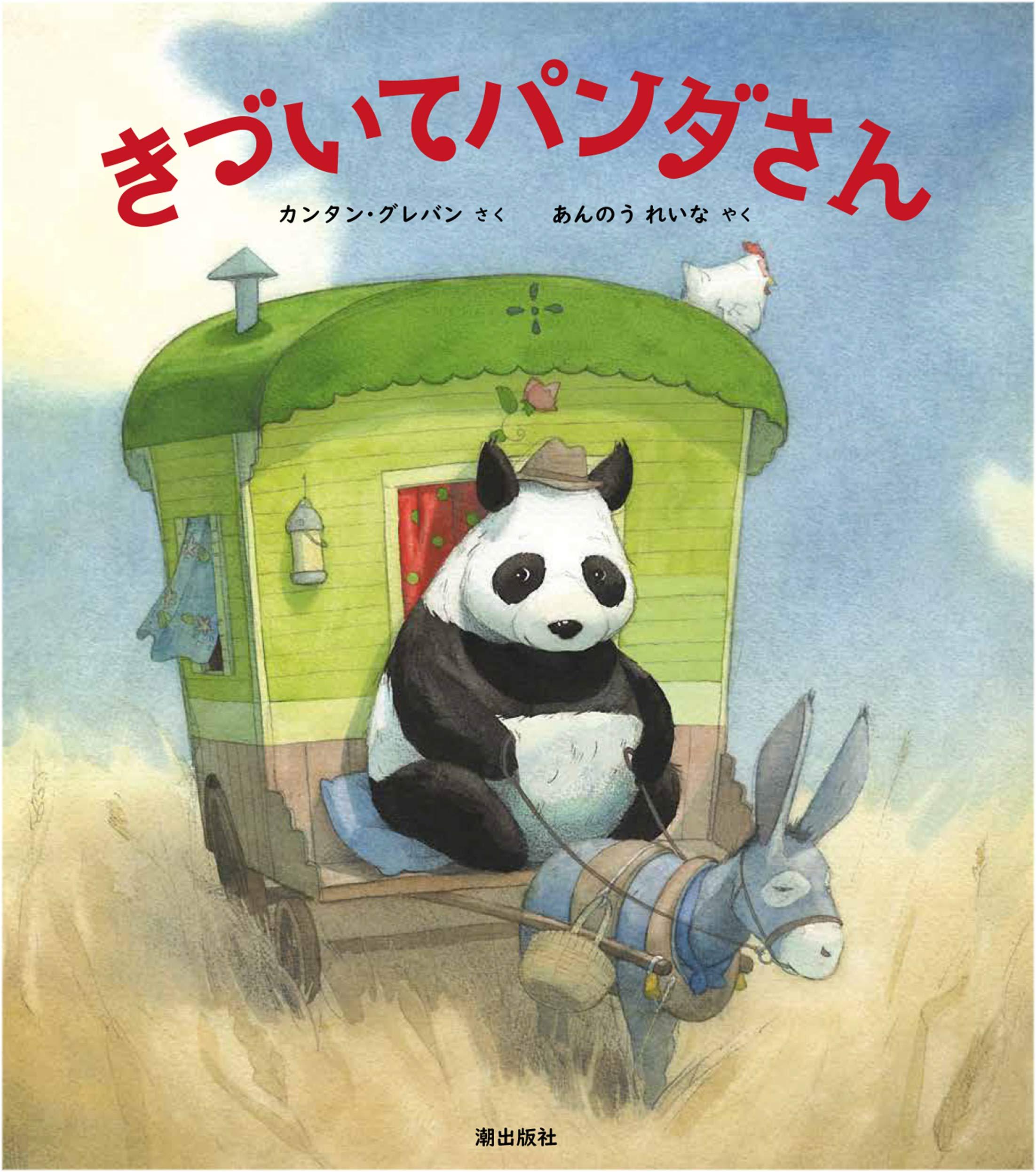 『きづいてパンダさん』
