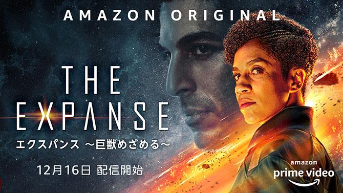 『エクスパンス ~巨獣めざめる~』シーズン5