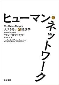 『ヒューマン・ネットワーク 人づきあいの経済学』