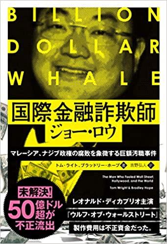 『国際金融詐欺師 ジョー・ロウ』