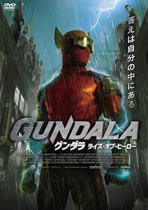 『グンダラ ライズ・オブ・ヒーロー』