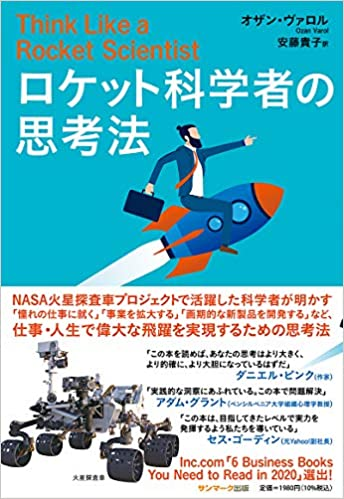 『ロケット科学者の思考法』