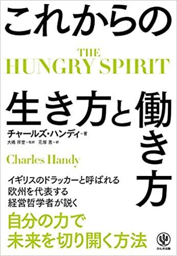 『THE HUNGRY SPIRIT これからの生き方と働き方』