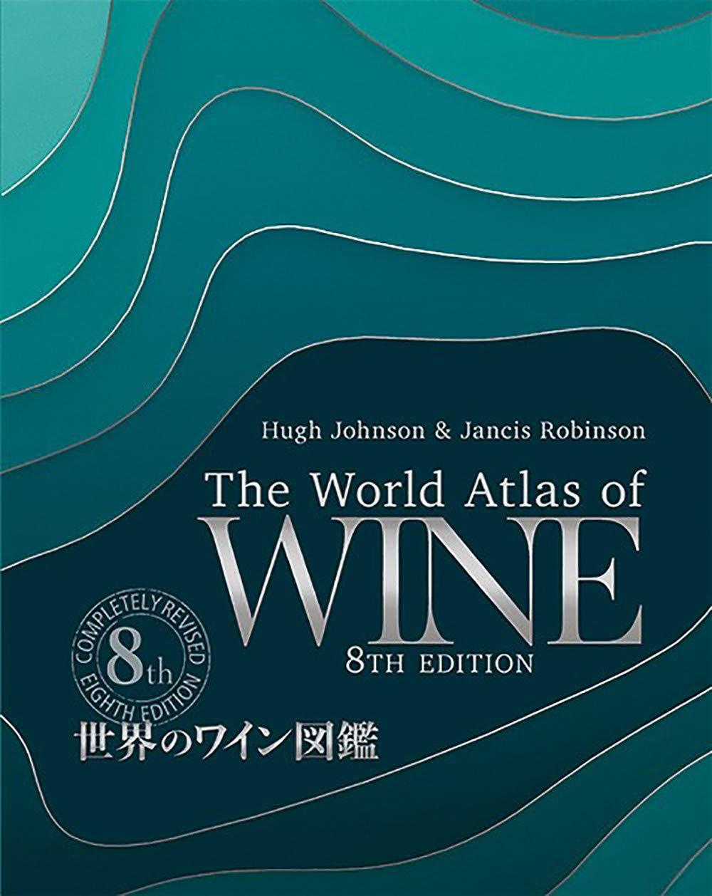 『世界のワイン図鑑』第8版