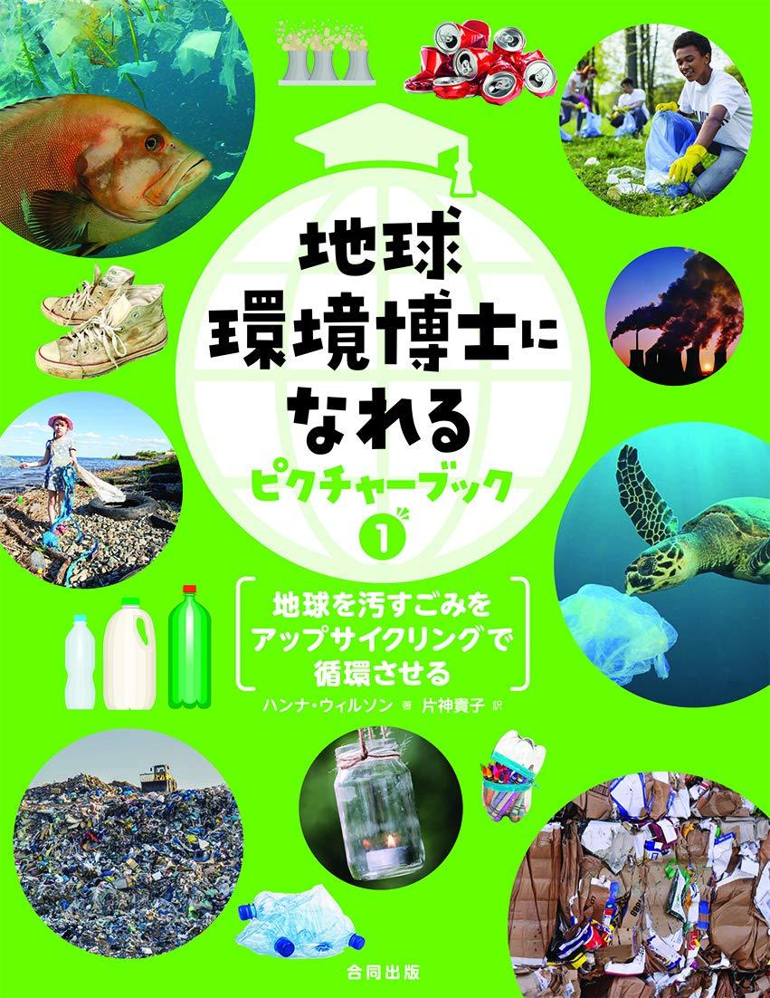 『地球環境博士になれるピクチャーブック1 地球を汚すごみをアップサイクリングで循環させる』