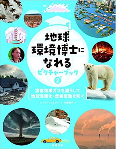 『地球環境博士になれるピクチャーブック②:温室効果ガスを減らして地球温暖化・気候変動を防ぐ』