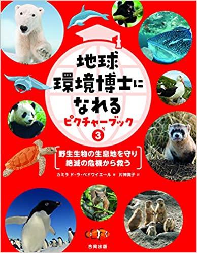 『地球環境博士になれるピクチャーブック③:野生生物の生息地を守り絶滅の危機から救う 地球環境博士になれる』