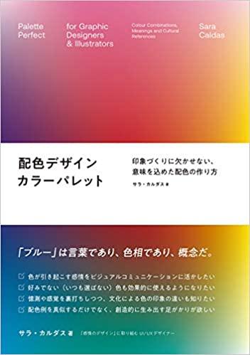 『配色デザイン カラーパレット 印象づくりに欠かせない、意味を込めた配色の作り方』