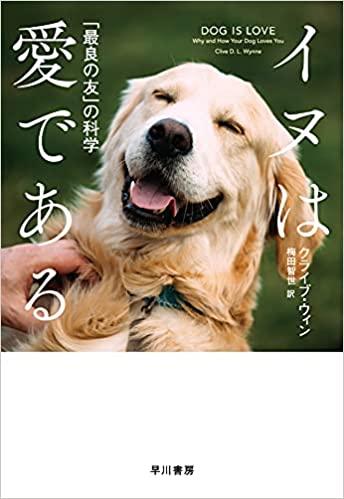 『イヌは愛である 「最良の友」の科学』