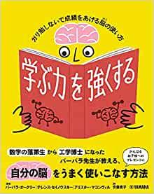 『学ぶ力を強くする~ガリ勉しないで成績をあげる脳の使い方』