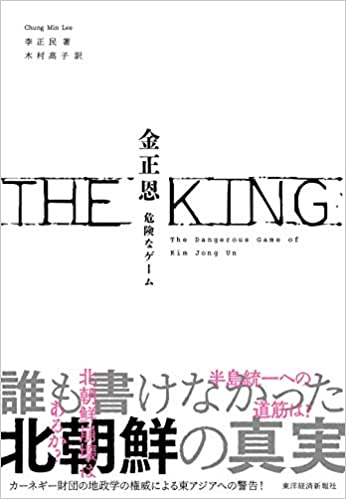 『THE KING 金正恩: 危険なゲーム』