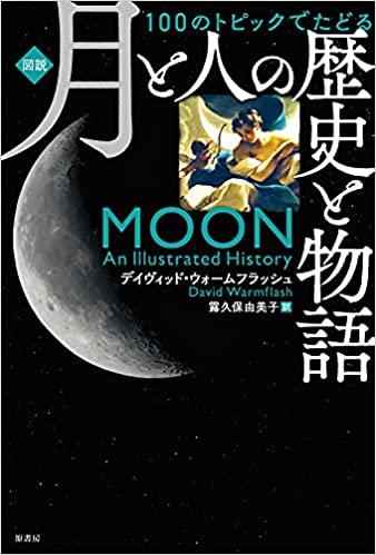『[図説]100のトピックでたどる月と人の歴史と物語』