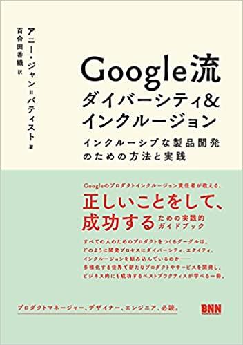 『Google流 ダイバーシティ&インクルージョン インクルーシブな製品開発のための方法と実践』