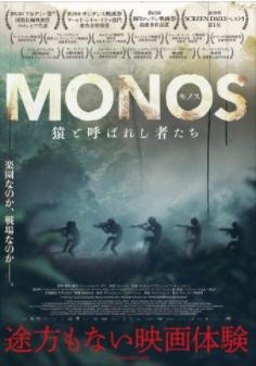 『MONOS 猿と呼ばれし者たち』