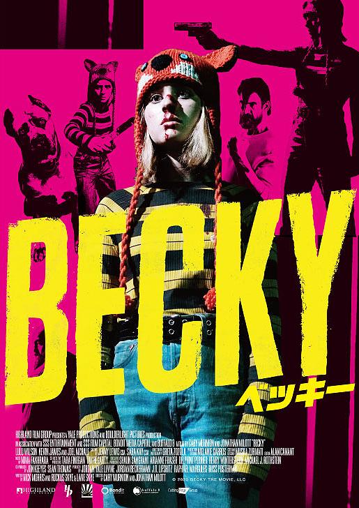 『BECKY ベッキー』