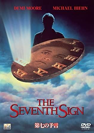 『第七の予言』