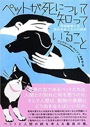『ペットが死について知っていること: 伴侶動物との別れをめぐる心の科学』