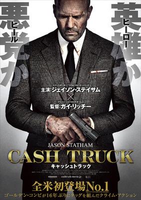 『キャッシュトラック』